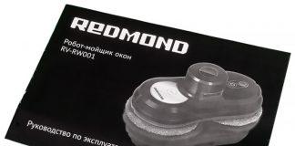 Робот для мойки окон Redmond RV-RW001