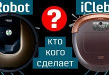 Видео сравнение iRobot Roomba 980 и iClebo Omega